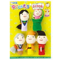 ゆびにんぎょう かぐやひめ 日本のおとぎ話 ストーリー付き まなびっこ 指人形 かぐや姫 ゆびにんぎょう 人形劇