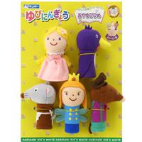 ゆびにんぎょう おやゆびひめ 西洋のおとぎ話 ストーリー付き まなびっこ 指人形 親指姫 人形劇 知育玩具
