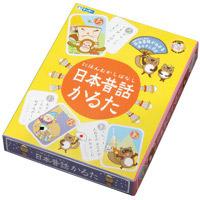 知育玩具 まなびっこ 日本昔話 かるた おすすめ 昔話44話 かるた 子供 カルタ 教育 昔遊び 3歳 4歳 5歳 6歳 幼児 小学生