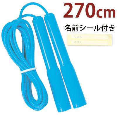フィットネスロープ 青 [270cm] ギンポー なわとび 縄跳び 縄飛び 大縄 子供用 小学生 幼児 トレーニング 運動 運動会 体育祭 ダイエット とびなわ
