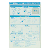 クリヤープラ板 B4厚さ0.2mm 工作 ギンポー プラ版 プラバン 透明 キーホルダー キット プラ板 工作 図工 手作りキーホルダー