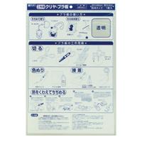 クリヤープラ板 B4厚さ0.3mm 工作 ギンポー プラ版 プラバン 透明 キーホルダー キット プラ板 工作 図工 手作りキーホルダー