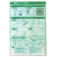 クリヤー プラ板 B4 厚さ 0.4mm 工作 ギンポー プラ版 プラバン 透明 キーホルダー キット プラ板 工作 図工 手作りキーホルダー