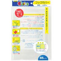 ブックカバー B5 G-FRIEND インクが色移りしにくい 文房具 カバー 本 汚れ防止 文具