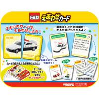 知育玩具 トミカ えあわせカード 絵あわせ パズル 教育 ことば カード遊び ゲーム 3歳 4歳 5歳 6歳 幼児 小学生