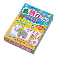 知育玩具 英語カード [どうぶつ] 教育 ことば カード遊び ゲーム 英語 4歳 5歳 幼児 子供 小学生