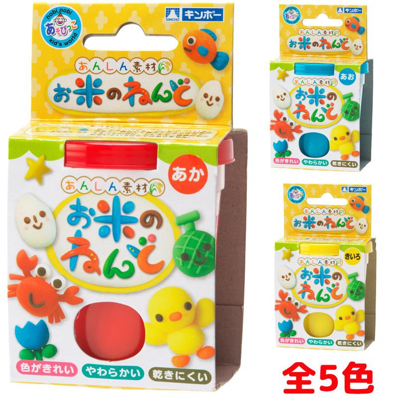 お米のねんど 単色 銀鳥産業 ねんど 粘土遊び 子ども おもちゃ 玩具 知育 赤 青 黄 白 黒