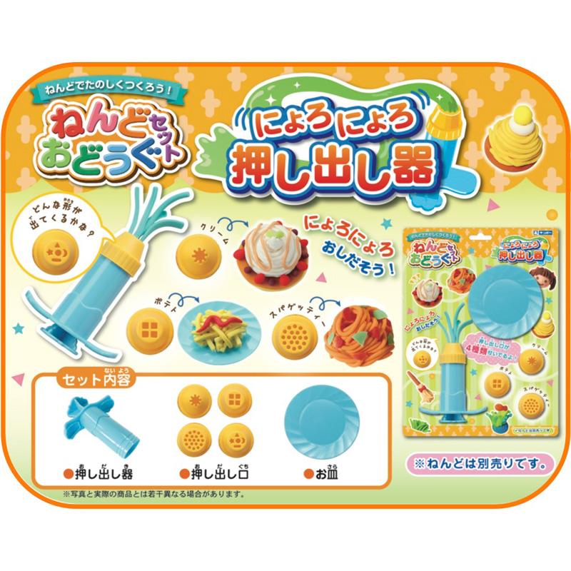 ねんどおどうぐセット にょろにょろ押し出し器 おもちゃ 粘土型 粘土工作 クリーム スパゲティ 知育玩具 3歳 4歳 5歳