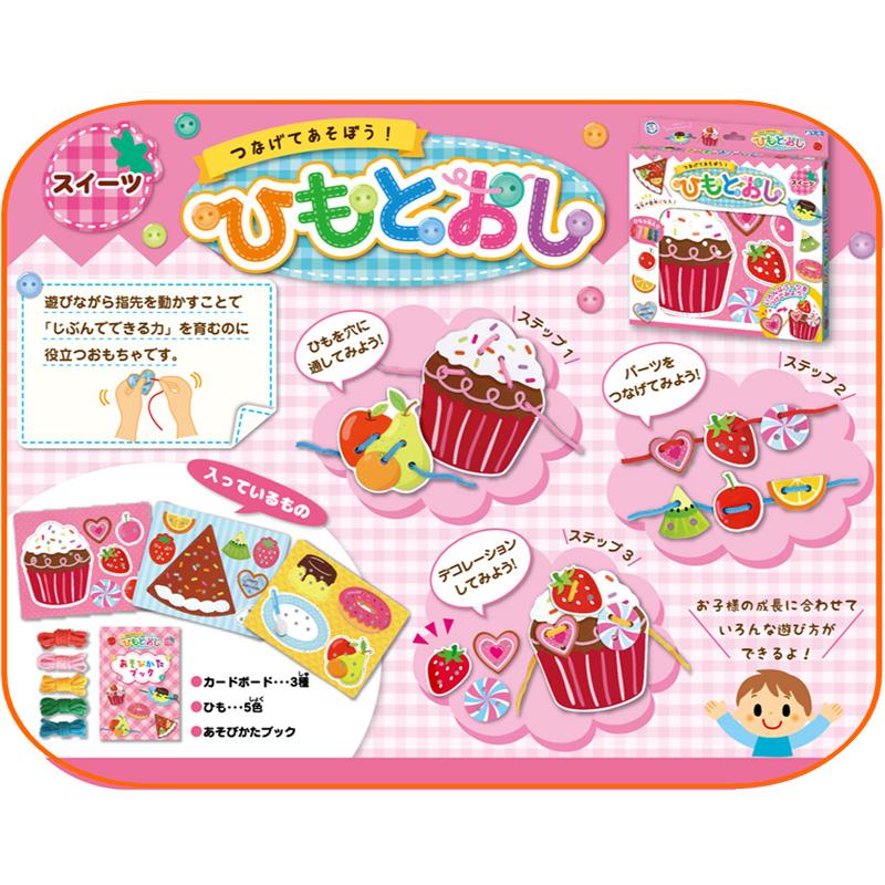 ひもとおし スイーツ ケーキ フルーツ おもちゃ 知育玩具 カード ゲーム 3歳 4歳 5歳 練習
