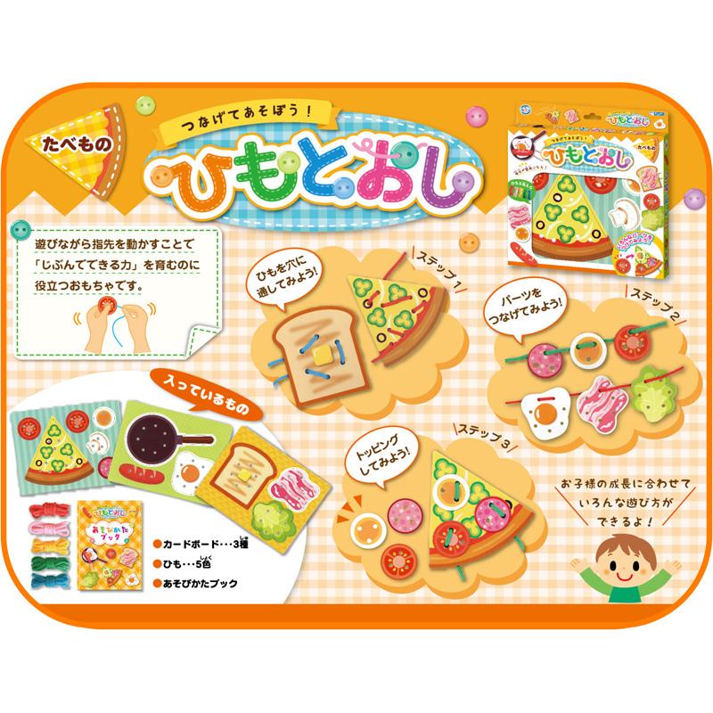 ひもとおし たべもの パン?目玉焼き おもちゃ 知育玩具 カード ゲーム 3歳 4歳 5歳 練習