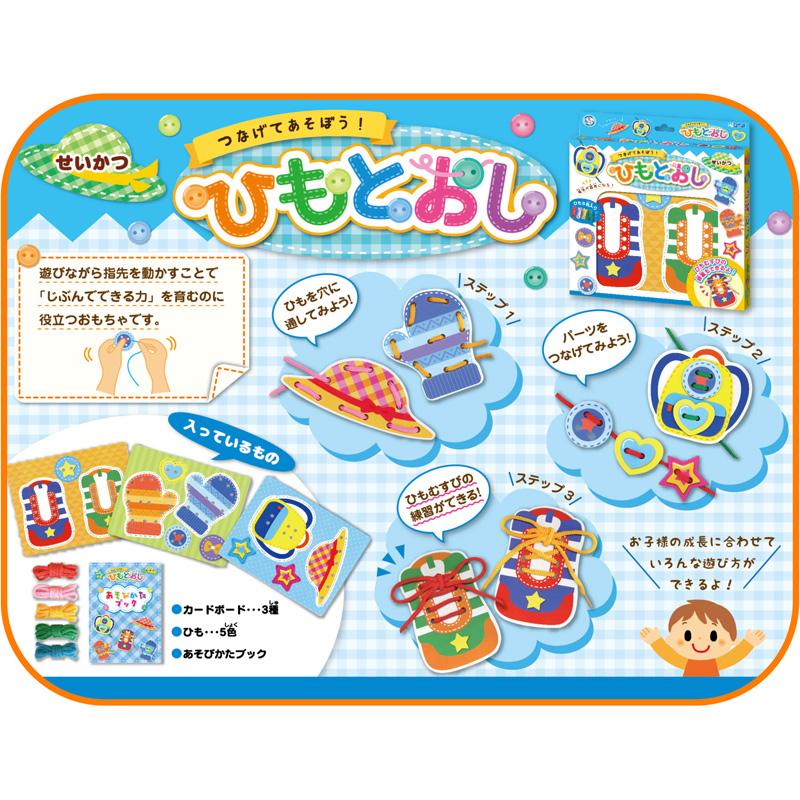 ひもとおし せいかつ 手袋 リュック おもちゃ 知育玩具 カード ゲーム 3歳 4歳 5歳 練習