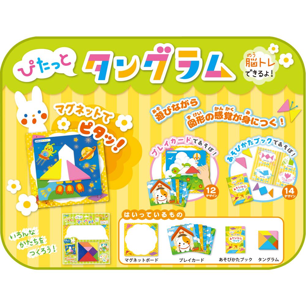 ぴたっと タングラム パズル カード ゲーム 絵本 図形 学習 勉強 幼児 子供 知育玩具 3歳 2歳 4歳 マグネットボード おもちゃ 1歳半