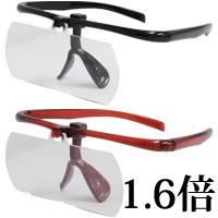 双眼メガネルーペ メガネタイプ 1.6倍 メガネの上から クリアルーペ 池田レンズ