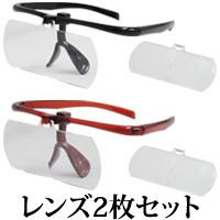 双眼メガネルーペ メガネタイプ 1.6倍 2倍 セット はね上げ式 メガネの上から クリアルーペ