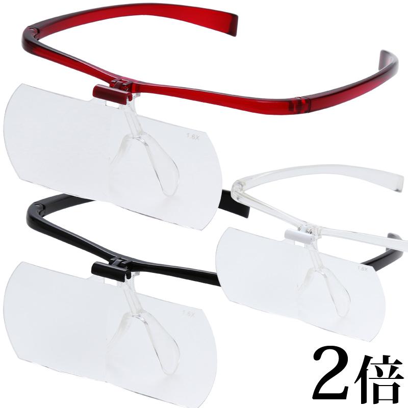 双眼メガネルーペ メガネタイプ 2倍 HF-60E 跳ね上げ メガネの上から クリアルーペ 手芸 拡大鏡 読書 模型 まつげエクステ 池田レンズ