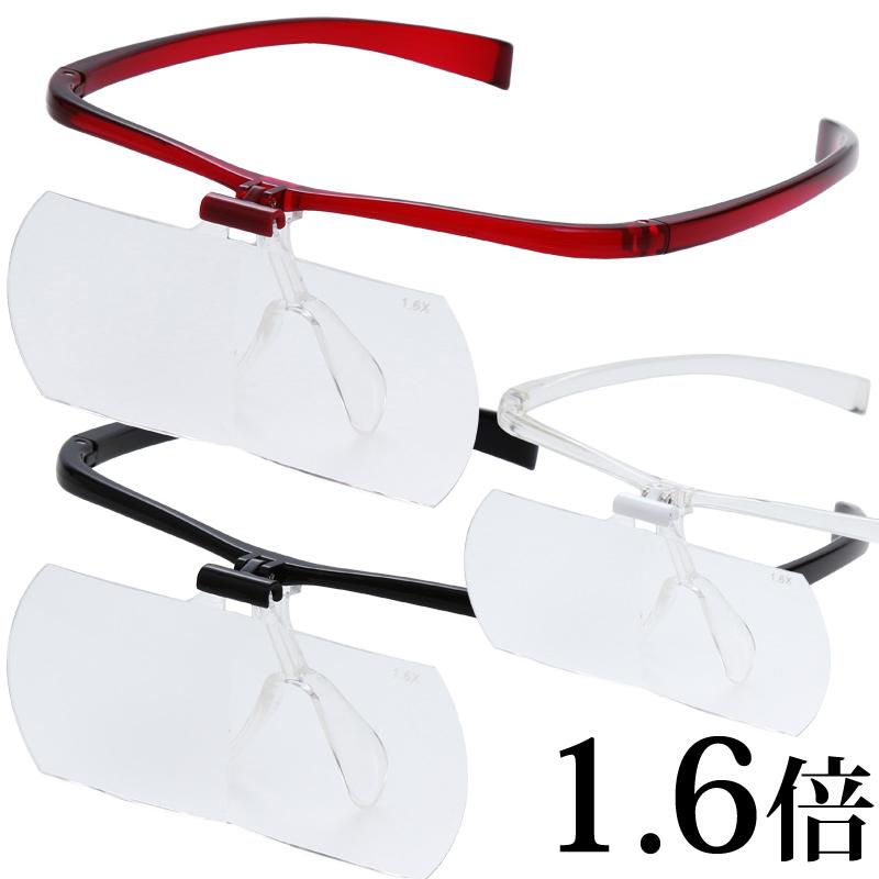 双眼メガネルーペ メガネタイプ 1.6倍 HF-61D 跳ね上げ メガネの上から クリアルーペ 手芸 拡大鏡 読書 模型 まつげエクステ 池田レンズ アウトレット