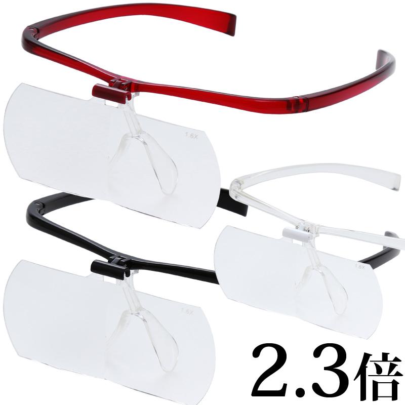 双眼メガネルーペ メガネタイプ 2.3倍 HF-61F 跳ね上げ メガネの上から クリアルーペ 手芸 拡大鏡 まつげエクステ 池田レンズ アウトレット