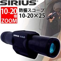 防振スコープ シリウス10-20×25 10倍-20倍 ズーム SIRIUS 単眼鏡 揺れ 手振れ補正 海上 監視 船舶 船 スポーツ観戦 競艇