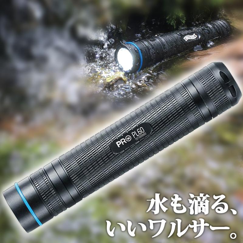 ワルサープロPL60 WALTHER 防災 レジャー 完全防水 軽量 コンパクト 乾電池