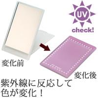 UVチェックコンパクトミラー・ミニ UV-10