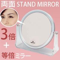 卓上ミラー 拡大鏡 メイク スタンドミラー 卓上 拡大鏡 メイク [拡大ミラー] [鏡] 3倍 両面 スタンドミラー BS-03