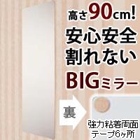 割れない鏡 [ミラー] 姿見サイズ 安心・安全 BIGサイズ 高さ90cm SM-08 ウォ-ルミラ- ステッカーミラー