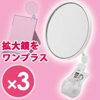 拡大鏡 メイク 3倍 ワンプラスクリップミラー 鏡 コンパクトミラー 化粧鏡 洗面所 浴室 まつげエクステ マスカラ アイメイク 化粧 老眼 アイデアグッズ
