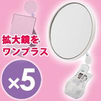 拡大鏡 メイク 5倍 ワンプラスクリップミラー 鏡 コンパクトミラー 化粧鏡 洗面所 浴室 まつげエクステ マスカラ アイメイク 化粧 老眼 アイデアグッズ