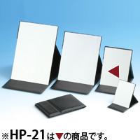 折立 ミラー エコ [S] HP-21 プロモデル 堀内鏡工業