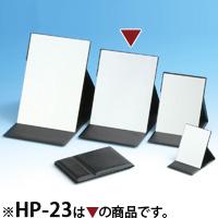 折立 ミラー エコ [L] HP-23 プロモデル 鏡 ミラー メイク スタンドミラー 化粧 堀内鏡工業