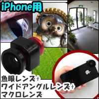 【定形外郵便送料無料】 iPhone用 魚眼レンズ フィッシュアイレンズ ワイドアングルレンズ マクロレンズ iPhone4 4S 対応 特価 池田レンズ