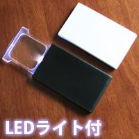 カードルーペ LEDライト付き スライドルーペ 2倍 ポケットルーペ 虫眼鏡 拡大鏡 池田レンズ アウトレット