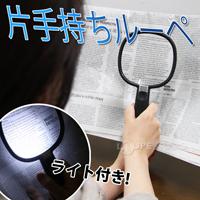 ルーペ 虫眼鏡 拡大鏡 ライト付き 手持ちルーペ LWH71 2倍 ブラック