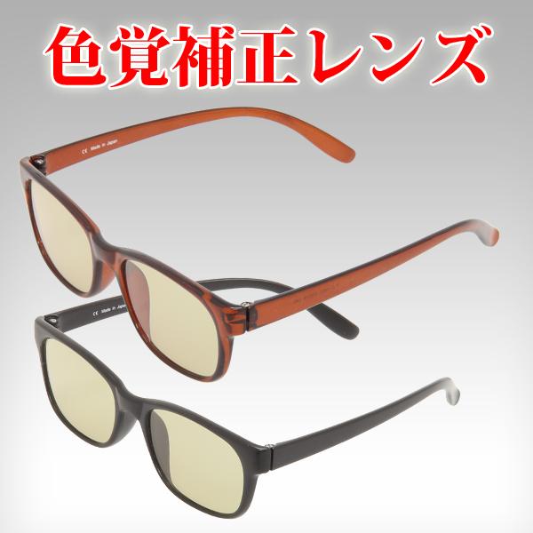 色覚補正レンズ [メガネ] 池田レンズ工業 赤・緑強調眼鏡 色覚補助メガネ 赤緑色覚異常 色覚補正眼鏡