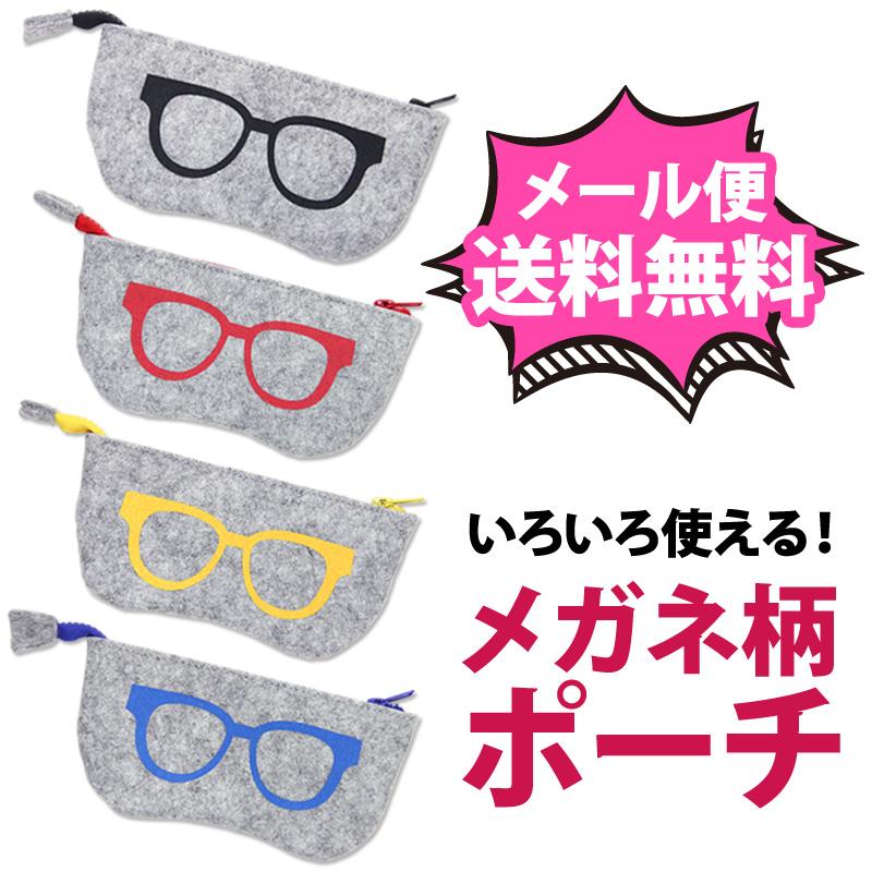 【ゆうメール便送料無料】 メガネケース メガネ柄 おしゃれ かわいい スリム 眼鏡ケース メンズ レディース 子供 薄型 コンパクト 携帯用 化粧ポーチ ペンケース ソーイングケース ポーチ フェルト