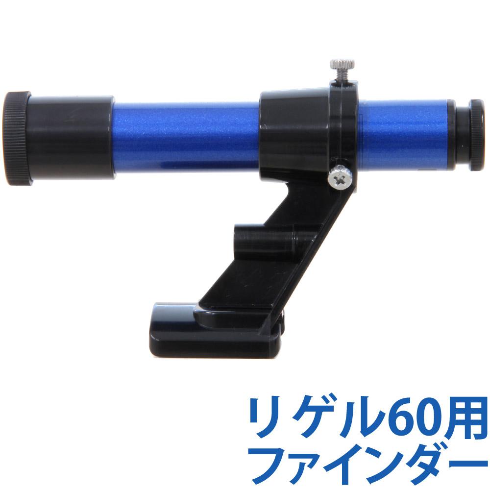 天体望遠鏡 オプションパーツ リゲル60用 ファインダー