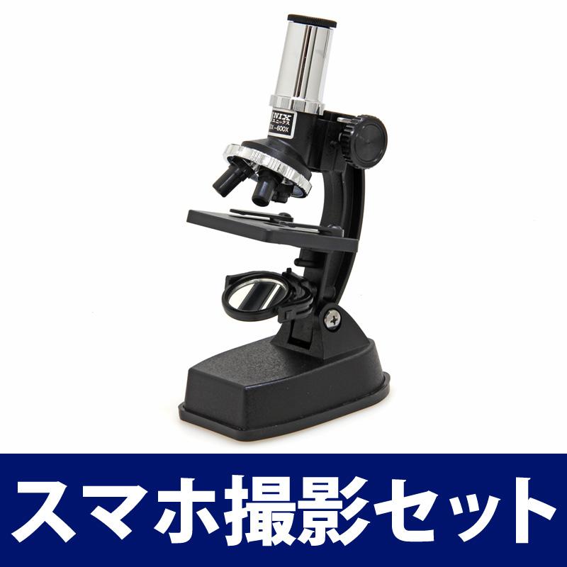 顕微鏡セット 小学生 学習 自由研究 スマホ撮影セット マイクロスコープ 600倍300倍100倍 生物顕微鏡 日本製