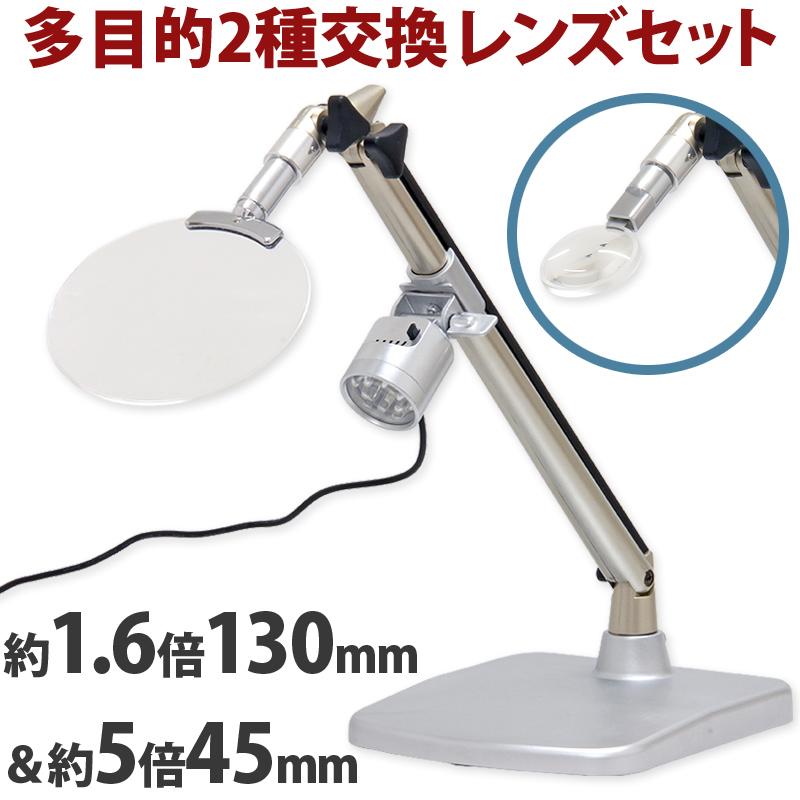 LEDライト付き スタンドルーペ 1.6倍 130mm 5倍 45mm マルチスタンドルーペLED