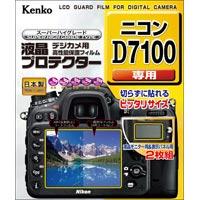 液晶プロテクター ニコン D7100 用 【液晶 保護 フィルム 液晶保護フィルム デジカメ カメラ用品 カメラアクセサリー】
