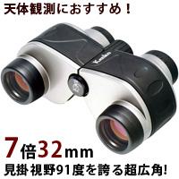 天体観測 超広角 双眼鏡 スーパーワイドアングル 双眼鏡 7x32SWA 7倍 32mm Kenko ケンコー ドーム コンサート ライブ 彗星の観測に最適!