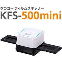 ケンコー フィルムスキャナー KFS-500mini ケンコー フィルム(ネガ・リバーサル) コンパクト スキャナー スキャン デジタルデータ化 KENKO