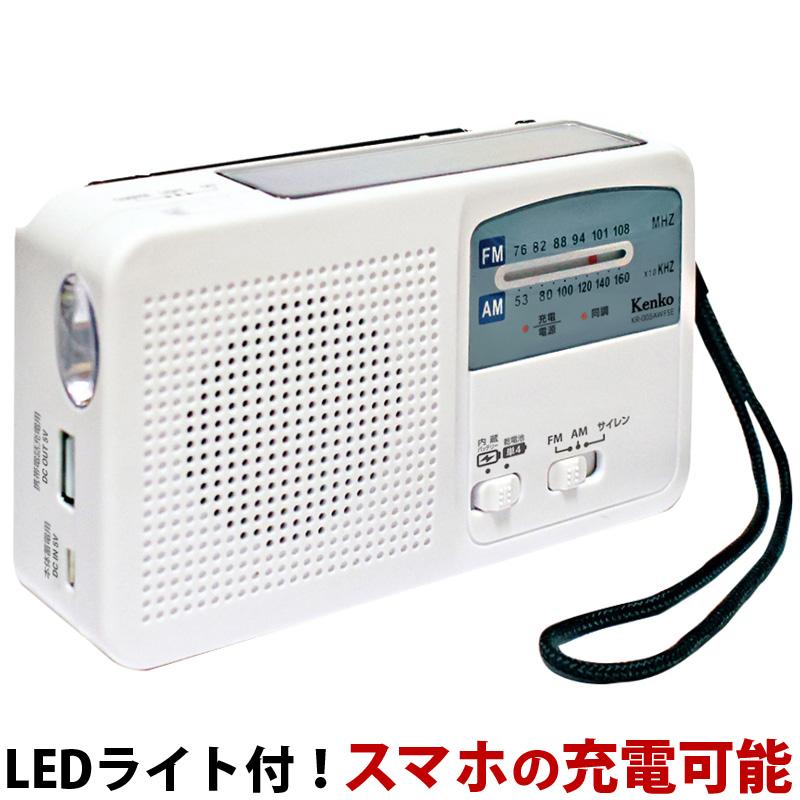 防災 ラジオ 多機能 小型 ポケットラジオ ポータブル 携帯ラジオ おしゃれ ソーラー充電 手動 手回し スマホ充電 LEDライト