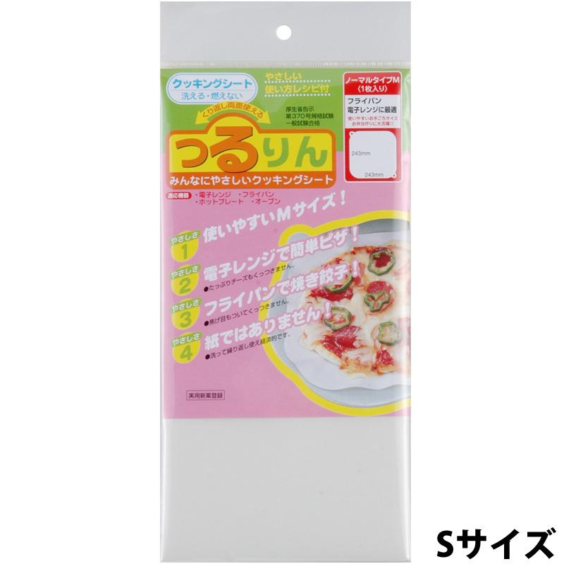 クッキングエコシート つるりん Sサイズ クッキングシート エコ 料理 調理用具 キッチン用品 オーブン料理 生活雑貨