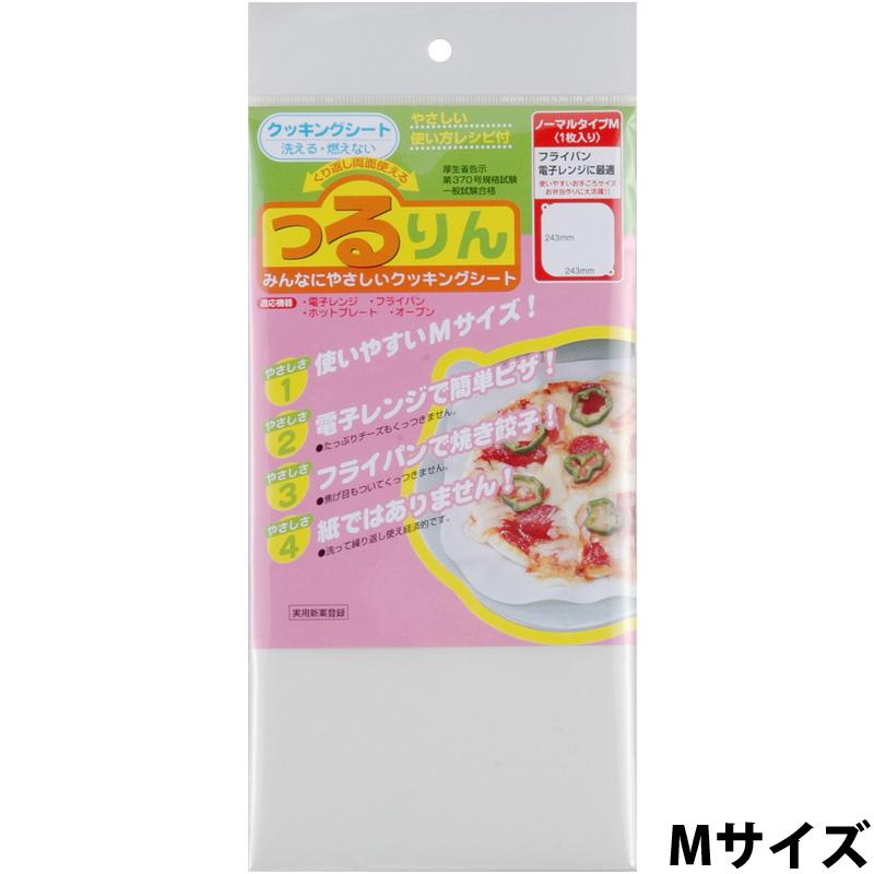 クッキングエコシート つるりん Mサイズ クッキングシート エコ 料理 調理用具 キッチン用品 オーブン料理 生活雑貨