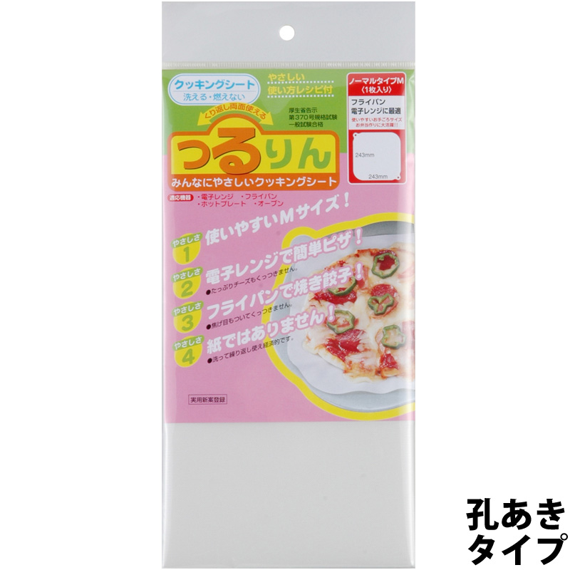 クッキングエコシート つるりん 孔あきタイプ クッキングシート エコ 料理 調理用具 キッチン用品 オーブン料理 生活雑貨