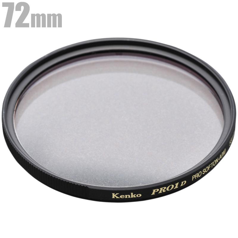 カメラ用 レンズ フィルター 72mm PRO1D プロソフトンA [W] デジタルシリーズ KENKO ケンコー ソフトフィルター 一眼レフ ポートレート 人物撮影 星空 景色