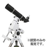 NEWスカイエクスプローラー SE66ED 鏡筒単体 ケンコー 【屈折式望遠鏡 ※赤道儀は別売です】