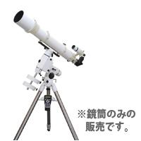 NEWスカイエクスプローラー SE120L 鏡筒単体 ケンコー 【屈折式望遠鏡 ※赤道儀は別売です】