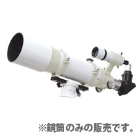 NEWスカイエクスプローラー SE120 鏡筒単体 ケンコー 【屈折式望遠鏡 ※赤道儀は別売です】