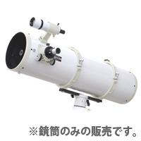 NEWスカイエクスプローラー SE200N CR 鏡筒単体 ケンコー 【反射望遠鏡 ※赤道儀は別売です】